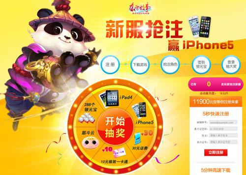 抢注角色 赢iPhone5大奖