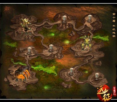 图2:牛坑地狱