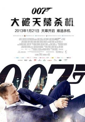 《007:大破天幕杀机》宣传海报