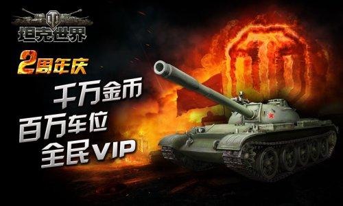 图2:《坦克世界》千万金币,百万车位,全民VIP活动