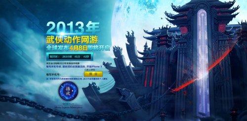 2013冰川网络大动作:神秘官网今日上线 4.8正式发布