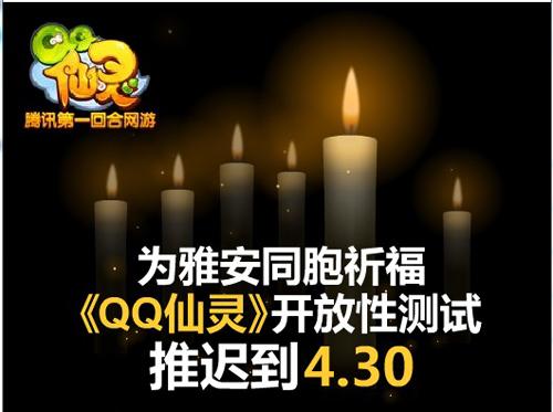 为雅安祈福 《QQ仙灵》开放性测试延至4.30