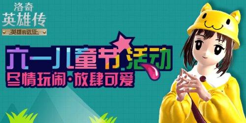 《洛奇英雄传》趣味儿童节 六一活动乐翻天