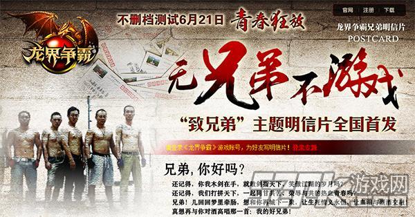 《龙界争霸》十万张明信片盛放中国 全国兄弟大集结