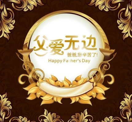Father.s Day《醉逍遥》之父爱无边