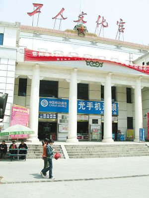 南京工人文化宫