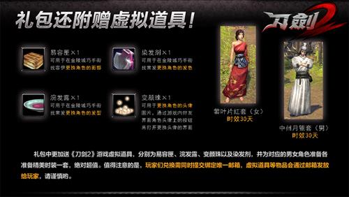 《刀剑2》全新兵器谱礼盒盛装登场
