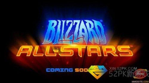 决心专注电竞领域 《暴雪全明星》或明年推出