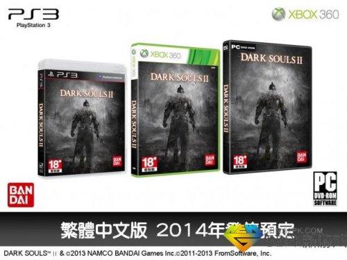 再度挑战《黑暗灵魂2》繁体中文版2014年推出