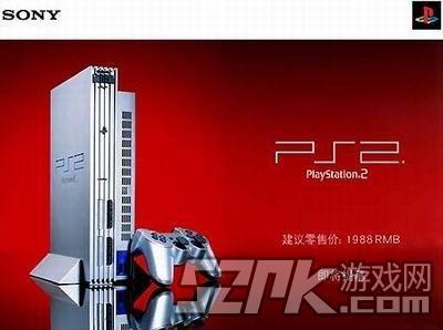 PS2于2003年末进入中国