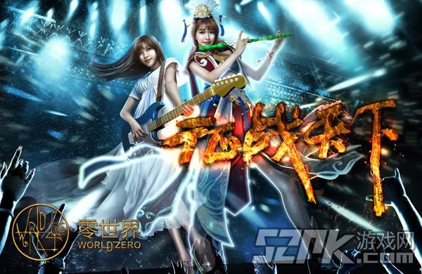 《零世界》20日14点比武招亲 为了女神,征战天下!