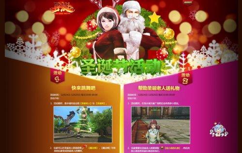 与圣诞老人一起跳舞 《寻龙》万千玩家圣诞狂欢