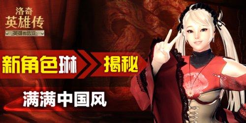 《洛奇英雄传》新角色琳揭秘 满满中国风