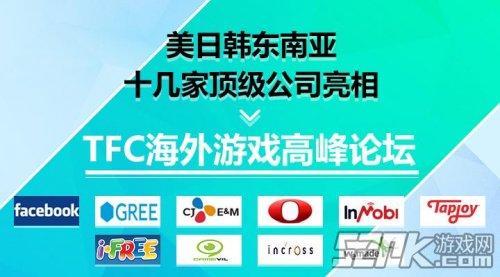 TFC海外游戏高峰论坛 美日本国东南亚顶级公司亮相