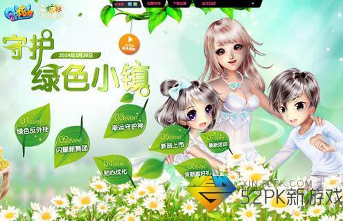 绿色反外挂 《QQ炫舞》3月20日新版本来袭