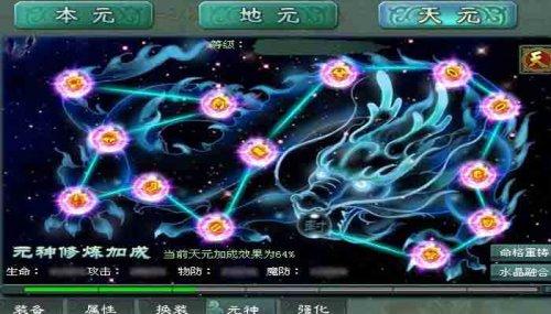 《征途2》天元命格重铸 光暗大提升