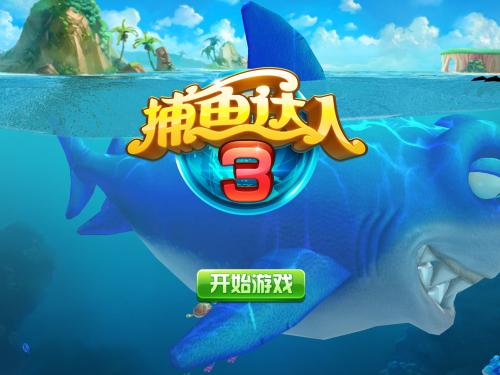 全球级休闲手游《捕鱼达人3》开启球民捕鱼热潮