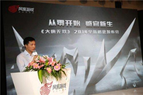 :网易游戏副总裁王怡发言,他表达了此次大唐无双更新的强烈决心