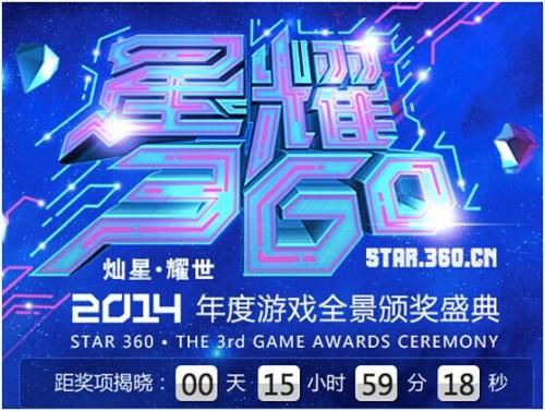 2014星耀360颁奖盛典今日将于上海盛大开幕