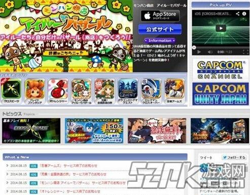 卡普空宣布旗下5款游戏停运 将开放玩家退款