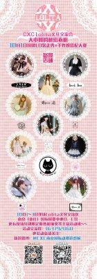 CXC Lolita文化推广秀第二期模特面试即将开启
