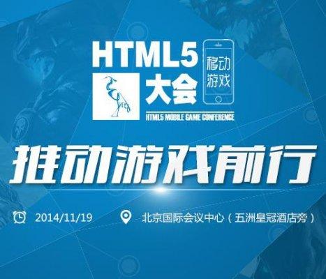 2014首届HTML5移动游戏大会将于11月19日召开