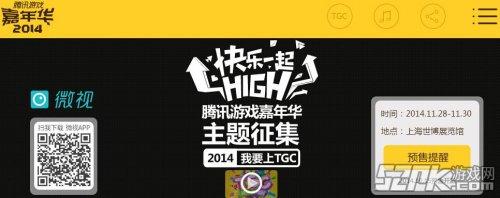 光棍节特别放送:TGC快乐传递玩家 搞笑视频带你飞