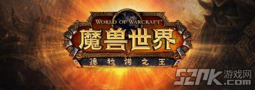 《魔兽世界》6.0资料片国服上线时间延迟到11月20日