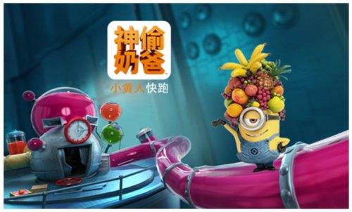 360手游《神偷奶爸:小黄人快跑》新版果酱工厂来袭