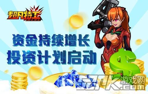 11月26日《超凡特工》携英雄军团战新版来袭