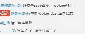 IG战队将引入Kakao和Rookie 王思聪发力了!
