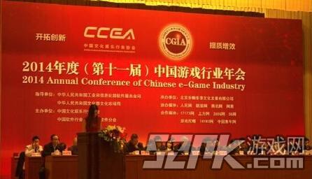 """中国游戏行业年会在京召开 """"泛娱乐"""""""