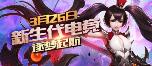 电魂宣布《梦三国2》公测时间 3月26日正式开启
