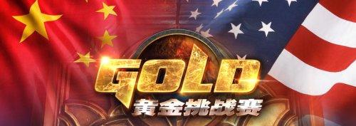 《炉石传说》黄金挑战赛中美擂台赛