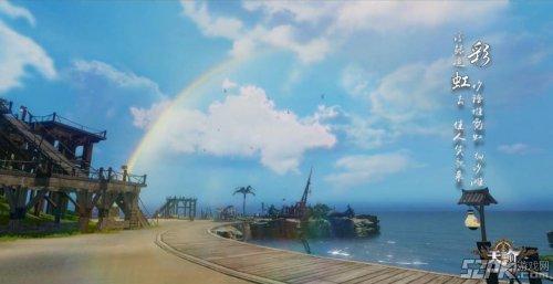 《天谕》奇观系统上线 雷雨换彩虹