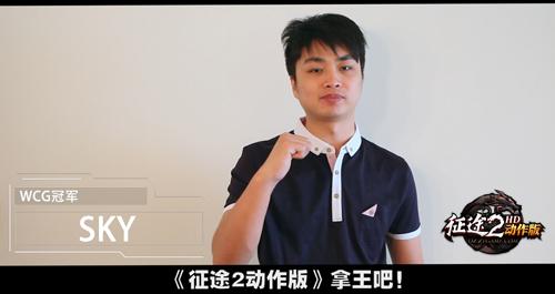疑电竞大神玩MMO解压?《征途2动作版》走轻竞技模式