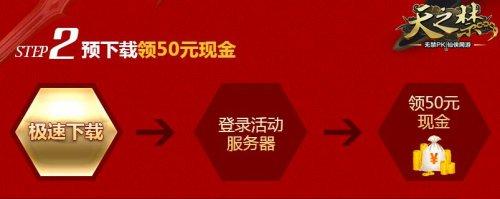 《天之禁》9.18革新内测!预创建送百万水晶