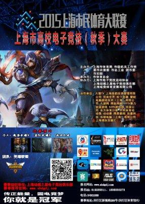 上海市高校电子竞技(秋季)大赛将于10月开赛
