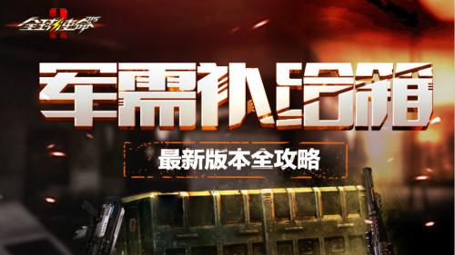 《全球使命2》全新武器入驻合成系统