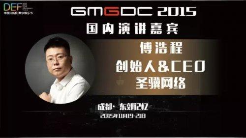 圣骥网络创始人傅浩程出席中国成都数字娱乐节并演讲