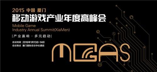 MGAS同期活动之移动游戏数据分享会