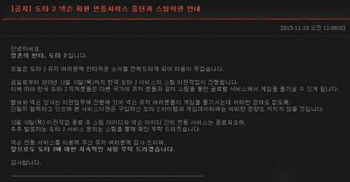 NEXON宣布DOTA2韩服12月将停运 LOL在韩独占达成?