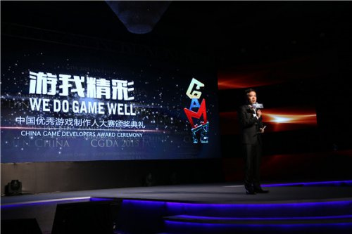 2015年度中国优秀游戏制作人大赛颁奖典礼