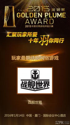 《战舰世界》荣获2015金翎奖最期待网游 11.27公测
