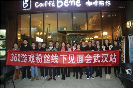 360游戏粉丝电竞对抗赛《梦三国》武汉站成功举办
