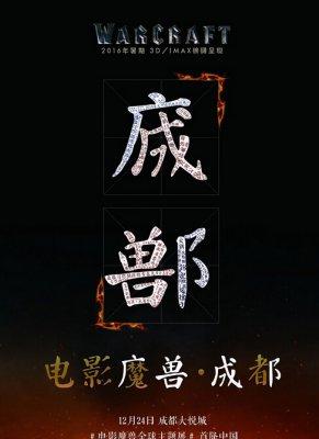 中国成都成电影《魔兽》主题展首站