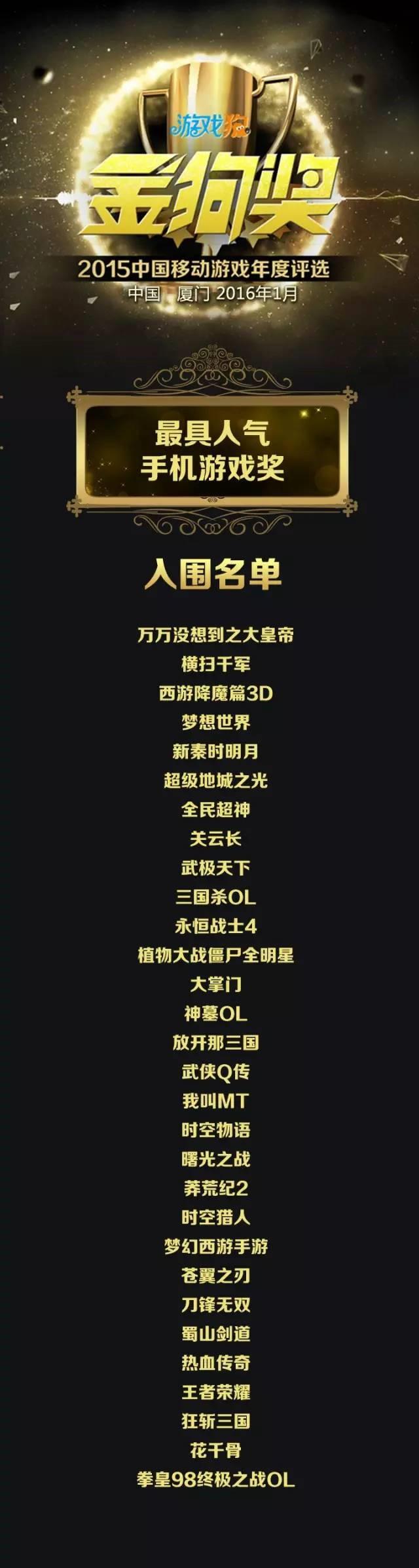 金狗奖2015中国移动游戏年度评选入围名单出炉