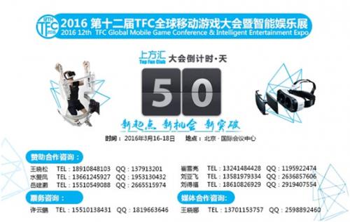 TFC2016倒计时50天 开启36小时VIP门票限免狂欢