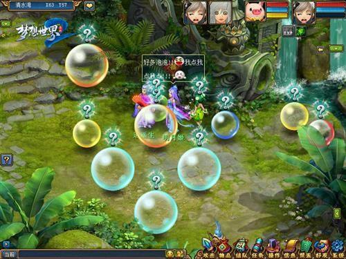 《梦想世界2》情人节活动开启 游戏情侣名动江湖