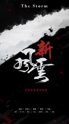 疑似《新风云》悬念预告片曝光 断浪逆袭成主角